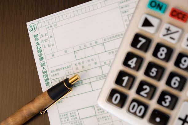 期末決算対応その④支払調書って何?(報酬、契約金、不動産使用料の支払調書)